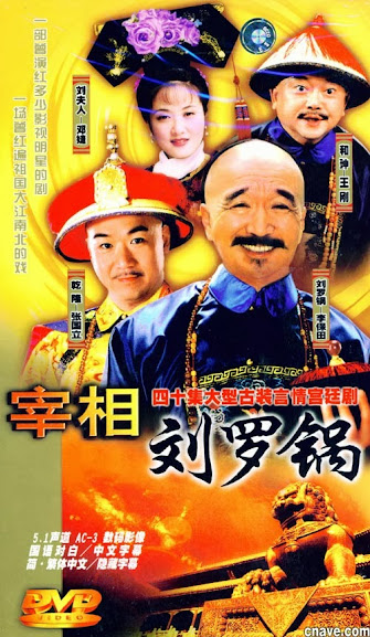 Tể tướng Lưu Gù
