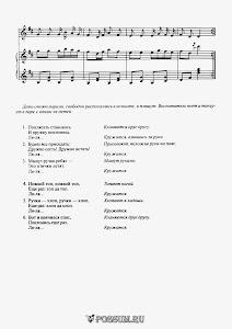"""Эстонская народная песня """"Приседай"""" в обработке Роомере: ноты"""