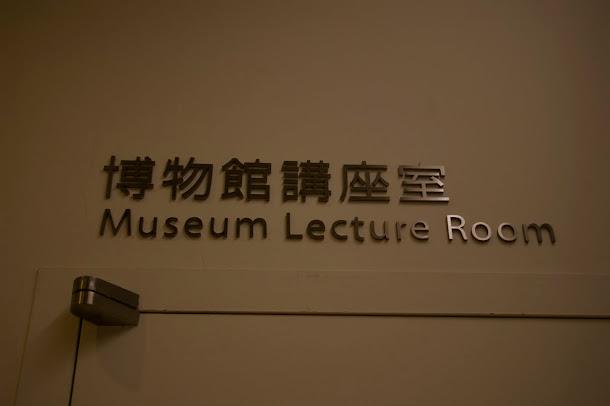 今回初となる沖縄県立博物館・美術館の講座室