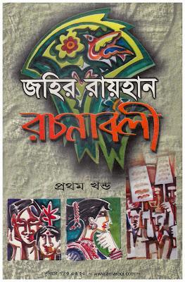 Zahir Raihan Rachanabali 01
