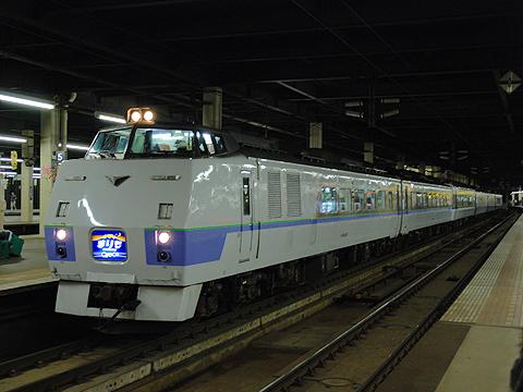 JR北海道 183系「特急まりも」 運行最終日(2008.08.31) 札幌駅にて