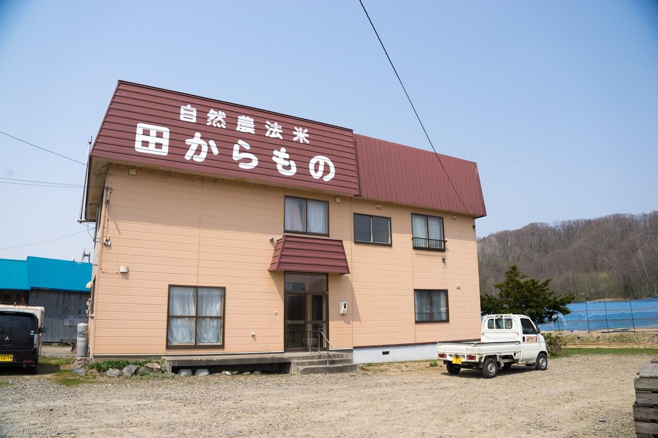 水稲播種体験@有限会社田からもの(佐藤稔 代表)