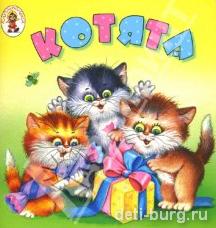 котята стихи токмаковой для детей
