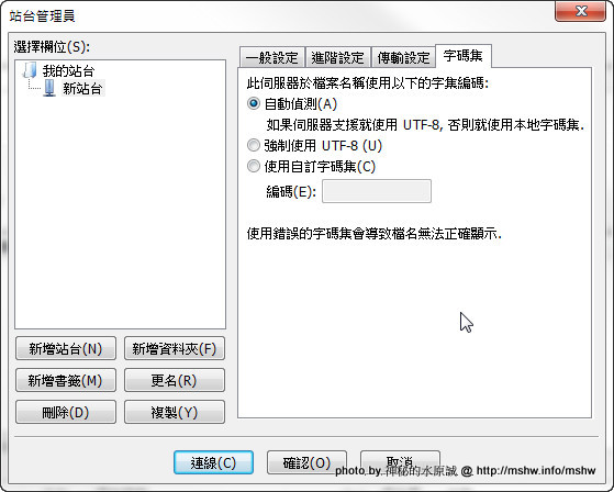 關於FTP亂碼! Unicode與Big5的糾葛... 3C/資訊/通訊/網路 心情 架站 軟體應用 靈異現象&疑難雜症