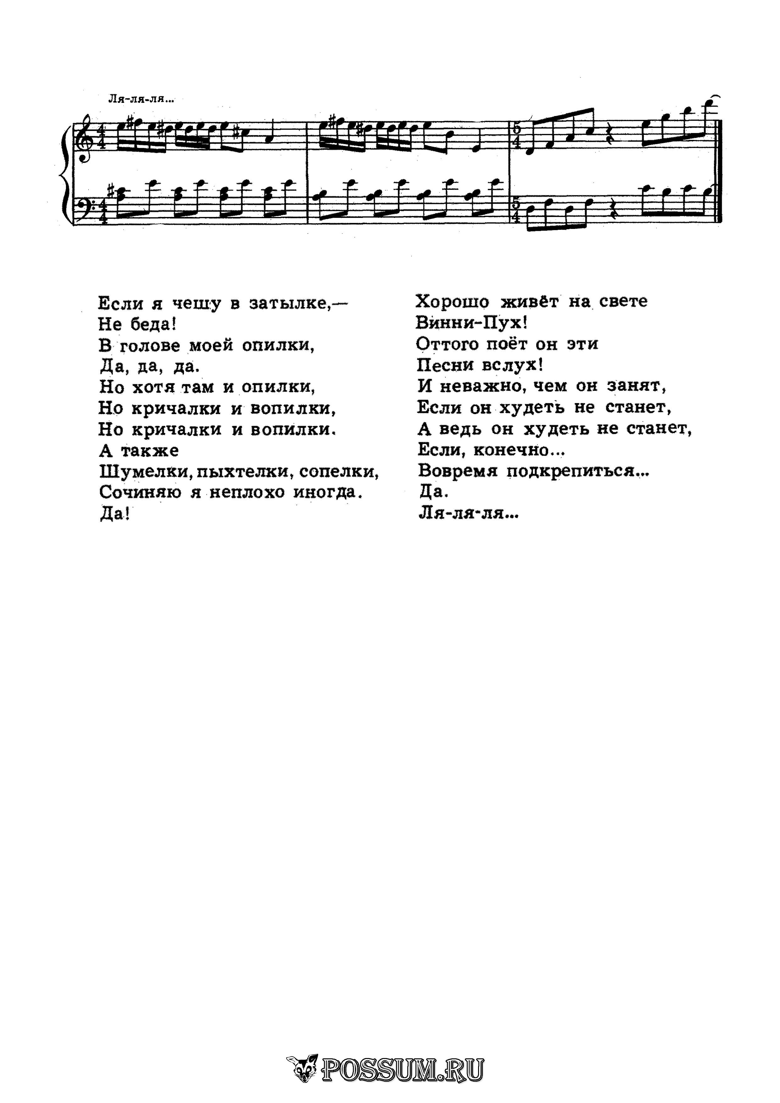 Детские песни - Песенка Винни-Пуха - аккорды и текст