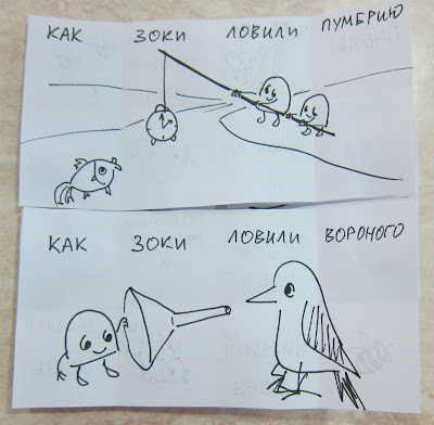как зоки ловили вороного