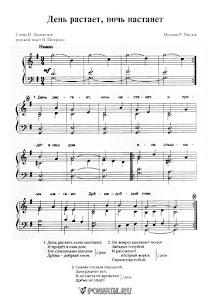 """Колыбельная песня """"День растает, ночь настанет"""" Р. Паулса: ноты"""