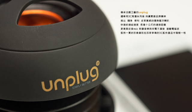 Unplug mini box Bluetooth speaker with mic of MFI apple approve is designed by fnte www.fnte.com.tw