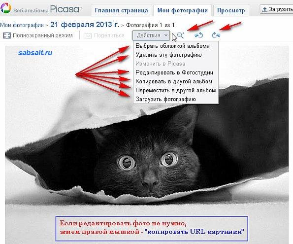 Google Picasaweb  - редактирование картинки и получение ссылки для размещения на сайте