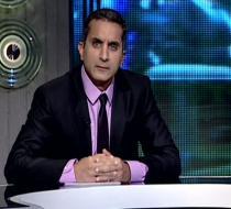 البرنامج مع باسم يوسف - الحلقة الثالثة
