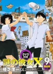 Nazo no Kanojo X - OVA