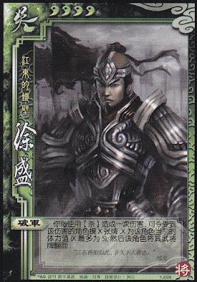Xu Sheng