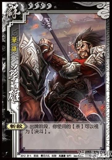 Hua Xiong 15