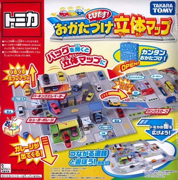 Đồ chơi Sa hình bãi đỗ ô tô Tomica phù hợp với các em nhỏ trên 3 tuổi