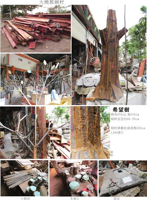 西螺大橋整修完畢, 鋼骨藝術創作「希望樹」與萬人慶辦桌!