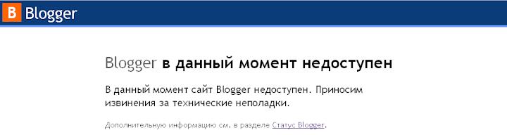 12-13 мая проблемы в Blogger продолжаются