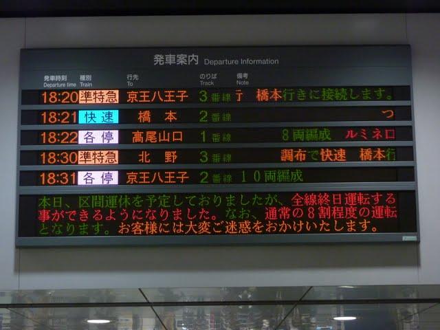 平成23年3月15日(火)東京電力計画停電に伴う運行
