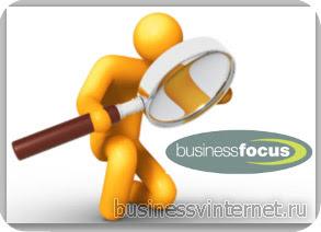 точка фокуса в бизнесе