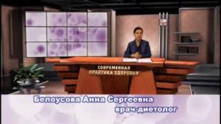 анна белоусова диетолог