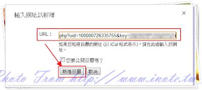 import%2520facebook%2520birthday%2520to%2520google%2520calender 6