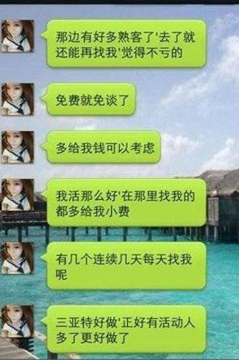 海天盛筵孫靜雅不穿內褲不雅照瘋傳(組圖+影片)