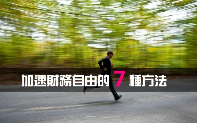 加速財務自由的7種方法