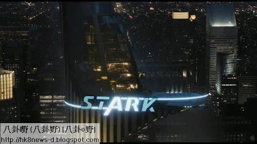 鋼鐵俠的『Stark』大廈