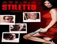 فيلم stiletto