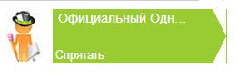 Одноклассники-социальная сеть
