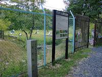 保全のためのフェンス