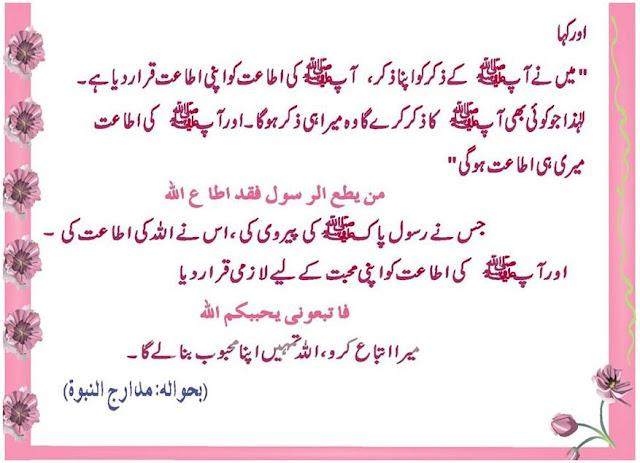 Zikar-e-Mustafa (Sallal Lahu Aliahe Wasallam)