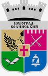 Современный герб Новограда-Волынского