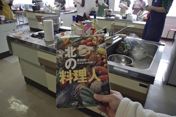 写真:『北の料理人』本の表紙