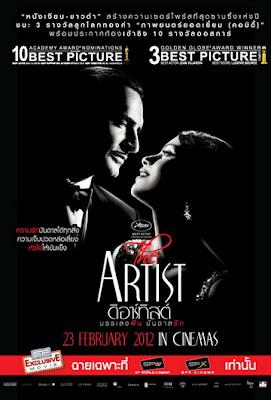 The Artist บรรเลงฝัน บันดาลรัก ดูหนัง ดูหนังใหม่ HD