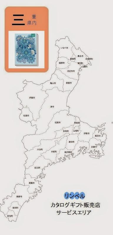 三重県内のリンベルカタログギフト販売店情報・記事概要の画像