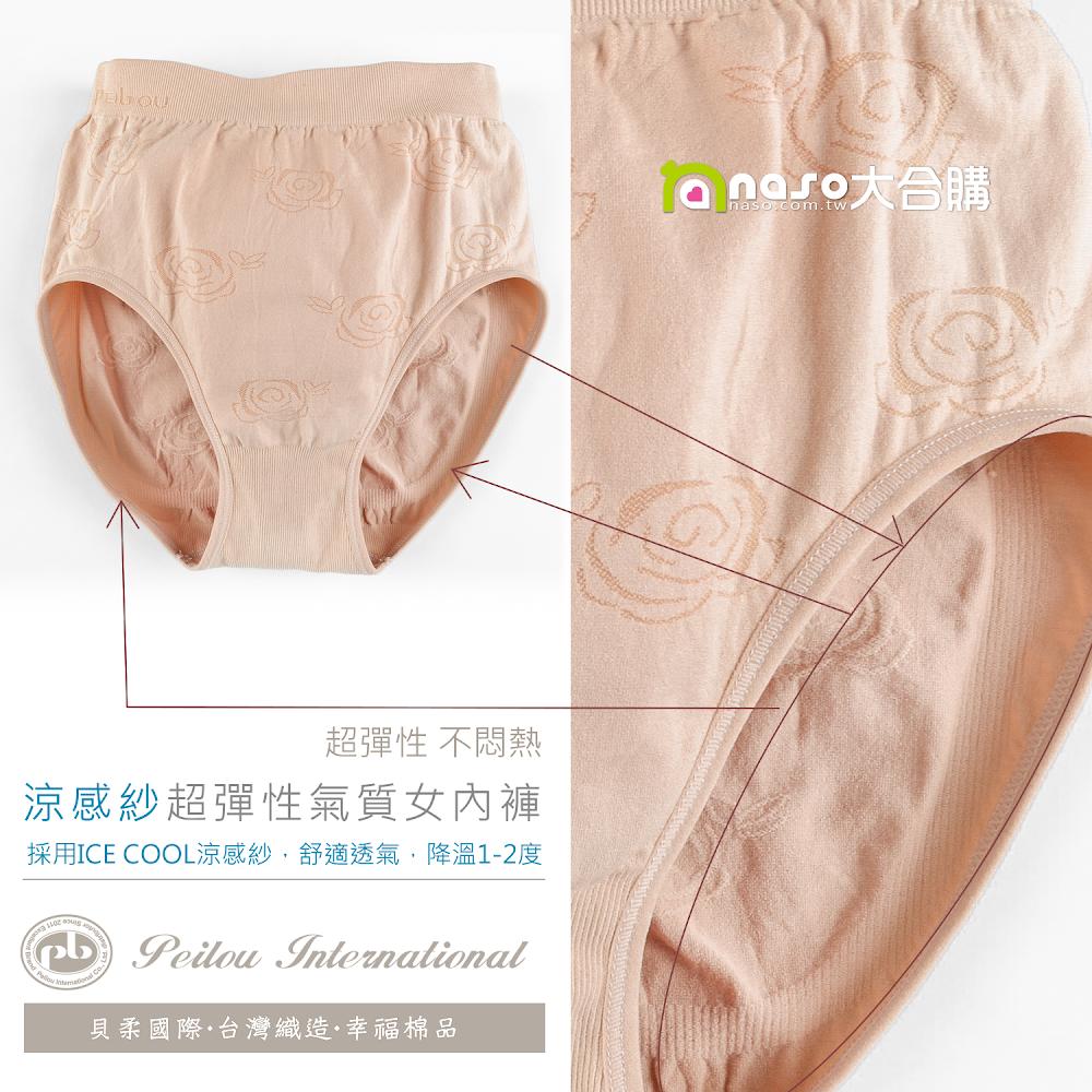 貝柔 涼感紗超彈性氣質玫瑰中腰三角褲/平口褲