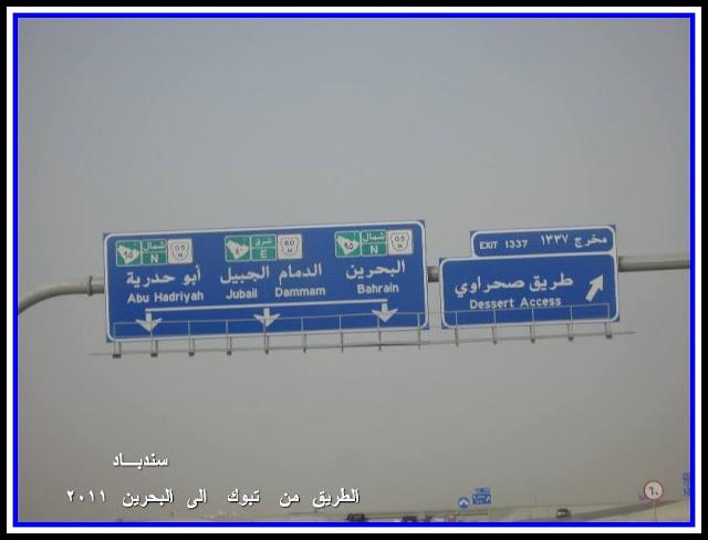البحرين سندبـاد IMG_1761.JPG