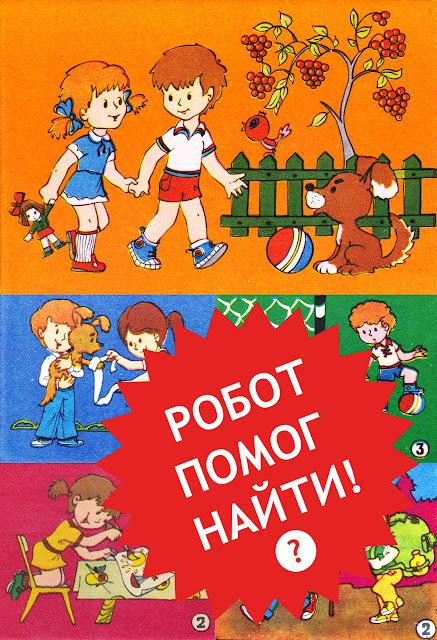 Игра Оцени поступок СССР