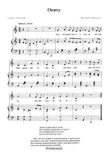 """Песня """"Опята"""" И. Меньших: ноты"""