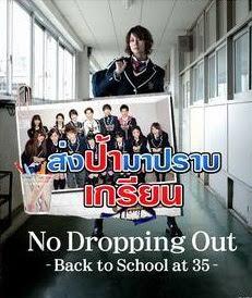 No Dropping Out ส่งป้ามาปราบเกรียน ( EP. 1-12 END ) [พากย์ไทย]