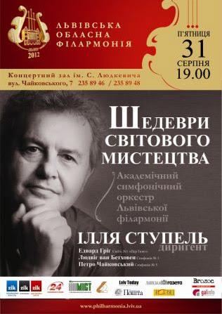 Концерт Шедеврами світового мистецтва