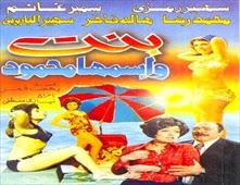 مشاهدة فيلم بنت اسمها محمود