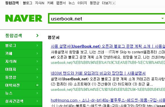 네이버 웹문서에 등록된 워드프레스 블로그