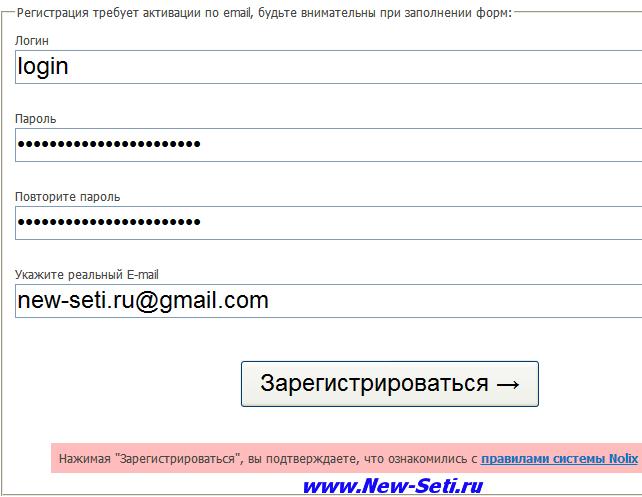 nolix_регистрация
