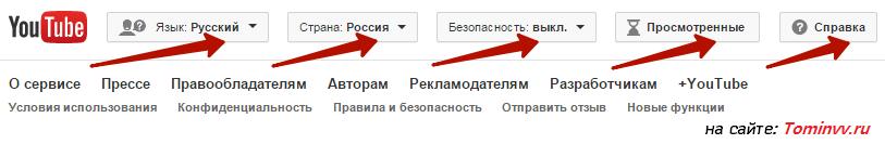 Интерфейс Ютуба