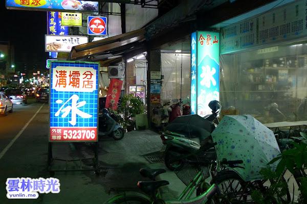 斗六-合歡山冰城 溝壩清涼冰店分店