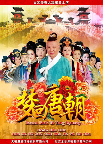 Dream Back to Tang Dynasty ตำนานรักบูเช็กเทียน ( EP. 1-16 END ) [พากย์ไทย]