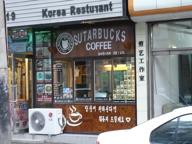 Sutarbucks Coffee in Yanji, Jilin province, China