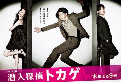 日劇:《破案蜥蜴》松田翔太、松岡昌宏主演