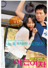 Movie poster for Someone Special 아는 여자